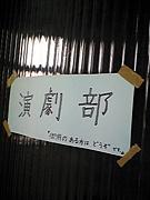 善通寺第一高等学校−演劇部−