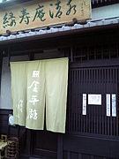 緑壽庵清水「金平糖」