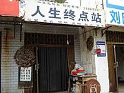 中国民俗学研究会