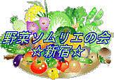 野菜ソムリエの会 新宿