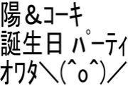 陽 &コーキ BDイベント@CLAP