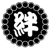 ★絆 Homie〜kizuna〜★
