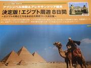 HISエジプト周遊8日間
