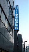 東京医療学院 PT 7期生