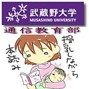武蔵野大学通信教育ママさん学生