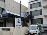 長野県花田養護学校