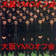 大阪YMOヲタwオフ会