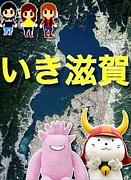 いきものがかり★滋賀(いき滋賀)