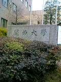 関西大学文学部☆2006年度入学