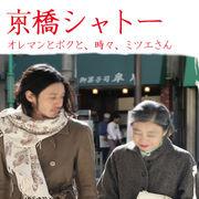 母 〜mitsue San〜