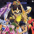 聖闘士星矢の音楽が好きだ。
