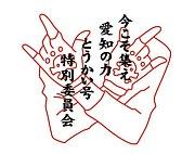 2009 愛知 第36回「とうかい号」