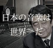 日本の良い音楽