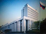 ロシア連邦大使館