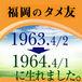 福岡のタメ友1963〜1964生れの会