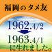 福岡のタメ友1962〜1963生れの会