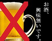 お酒、興味ないです。
