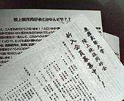 慶応陸同2001年入学同期会