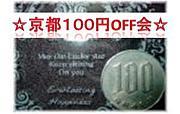☆京都100円OFF会☆