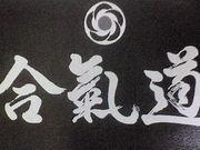 釧路公立大学 合気道部