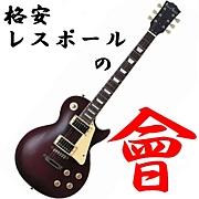 格安ギター・ベースの会