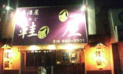 福岡市東区の鞋屋(わらじや)