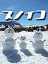 スノーボード(゚∀゚)に行こう!!