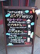 ベローチェin福岡