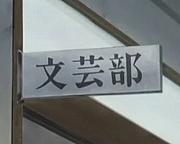 おたく基地☆もの書き部隊