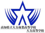 高知県立大方商業高校・大方高校