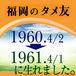 福岡のタメ友1960〜1961生れの会