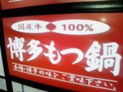 博多もつ鍋KINGYO