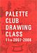 パレットクラブ絵を描く教室11期