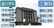静岡県立伊豆総合高校