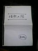 ハートフルウインズ 情熱大陸編