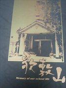 昭和58年生まれの歌敷山中学校生