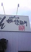 四代目 横井製麺所
