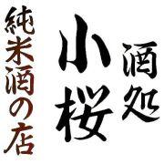 純米酒の店「小桜」