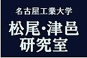 松尾・津邑研究室