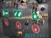 仙台トラッシュ