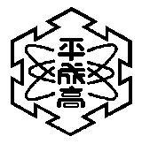秋田県立平成高等学校