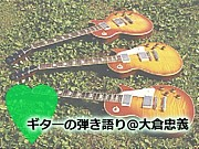 ギターの弾き語り@大倉忠義