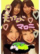 ☆☆マロニー隊☆☆