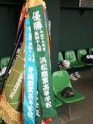 浜松商業軟式野球部