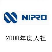 ニプロ 2008年度入社