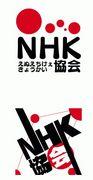 NHK協会