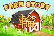 FARM STORYの輪