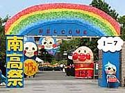 香川県立高松南高等学校
