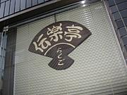 落語と和菓子「伝楽亭」