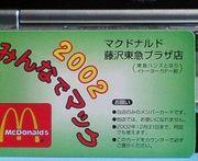 マクドナルド藤沢東急プラザ店